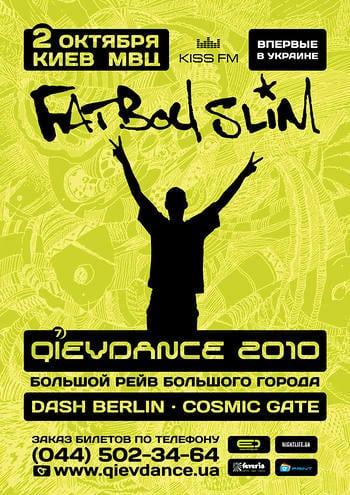 Qiev_Dance_Festival